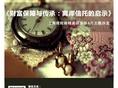 财富保障与传承——离岸信托的启示-上海理财师精英俱乐部主题沙龙活动