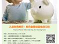 儿童财商教育:教育金规划的敲门砖-上海理财师精英俱乐部5月培训沙龙