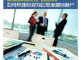 如何用理财规划的思维营销客户-上海理财师精英俱乐部6月主题沙龙