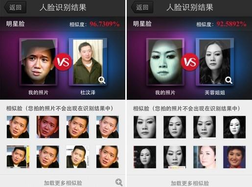 玩PK明星脸的背后,你是在给百度贡献人脸数据
