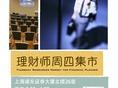 上海理财师线下资源互换交流会(报名结束)-上海理财师精英俱乐部《周四集市》