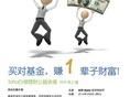 3月9日上海公益理财讲座《买对基金,赚1辈子财富》-上海最棒的公益理财讲座