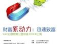 4月27日上海公益理财讲座第45期《财富原动力:迅速致富系统》
