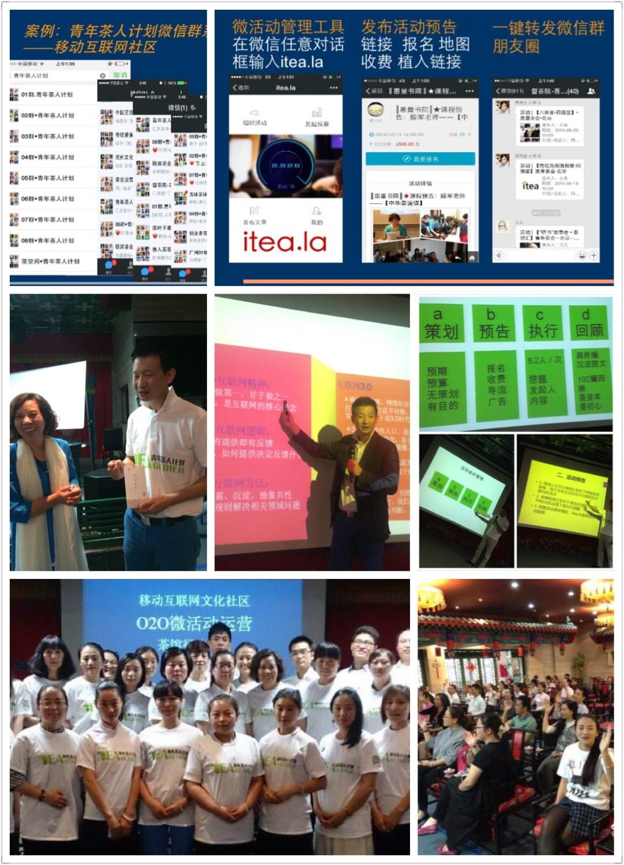 移动互联网社区 O2O微活动 北京 11 15