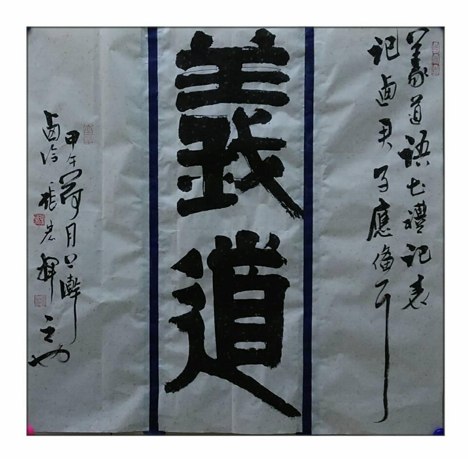 西泠印社张宏书法作品及国家级工艺美术师紫砂壶作品联展图片