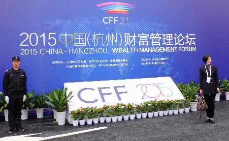 2015中国(杭州)财富管理论坛