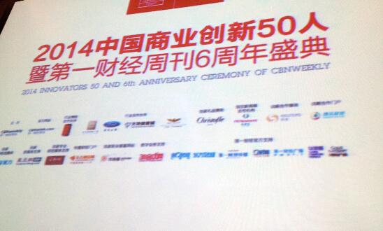 会议APP+电子签到=精彩连连 2014年中国商业创新50人暨第一财经周刊6周年盛典