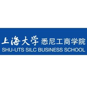 上海大学悉尼工商学院