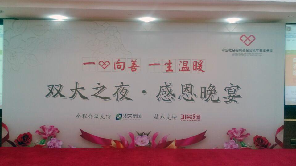 中国社会福利基金会老年事业基金