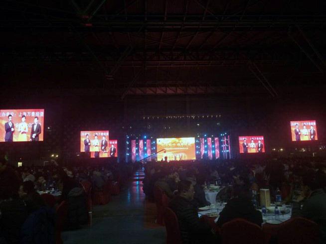 万达信息2014年度总结表彰大会