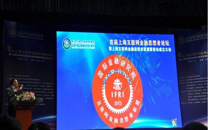 上海互联网金融思想者论坛震撼出世