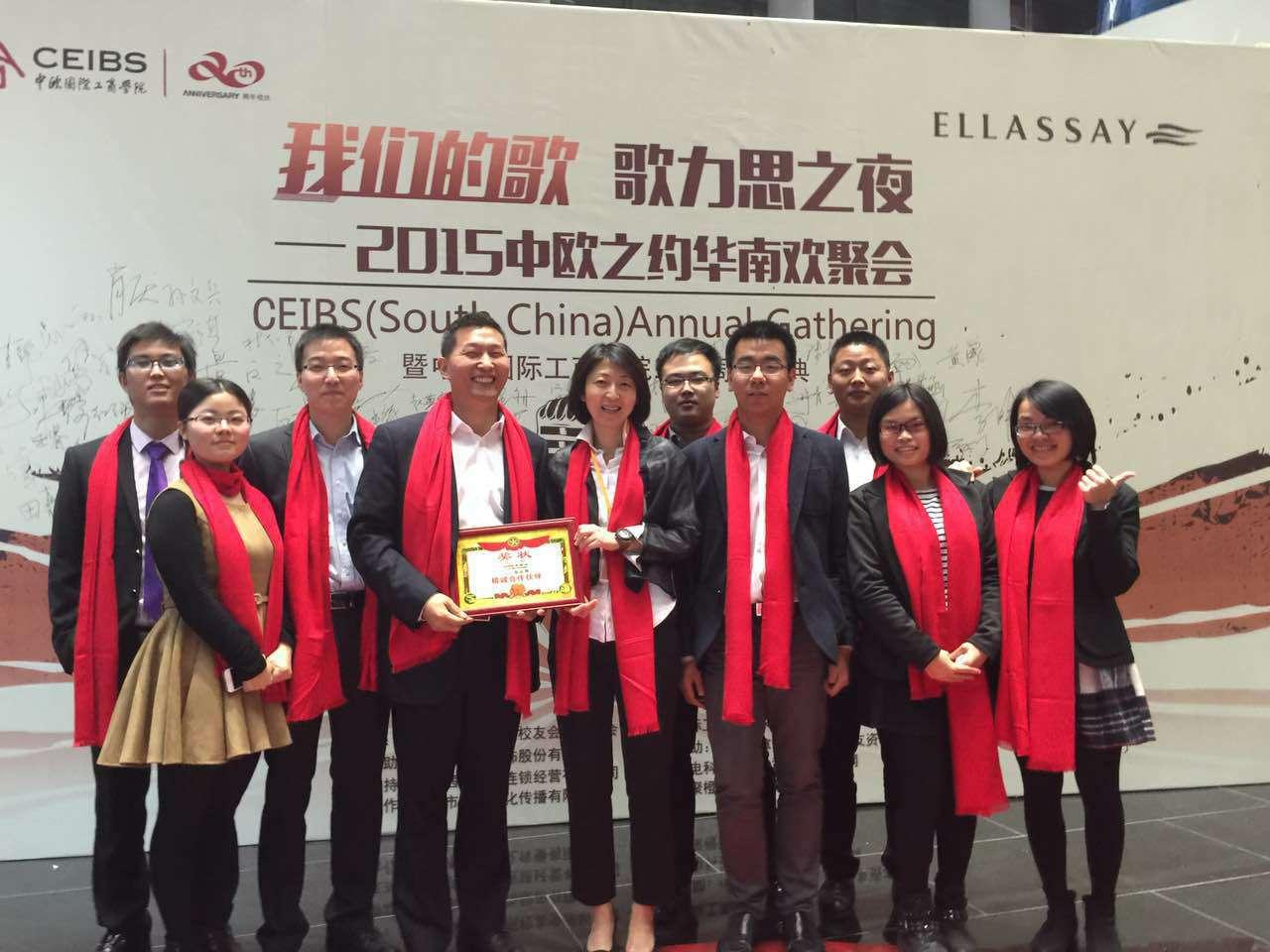 中欧国际工商学院欢聚会