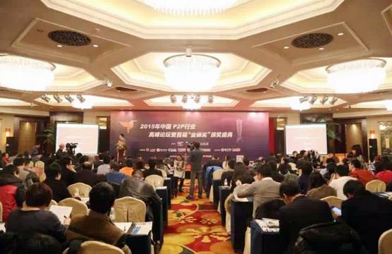 2015P2P行业高峰论坛