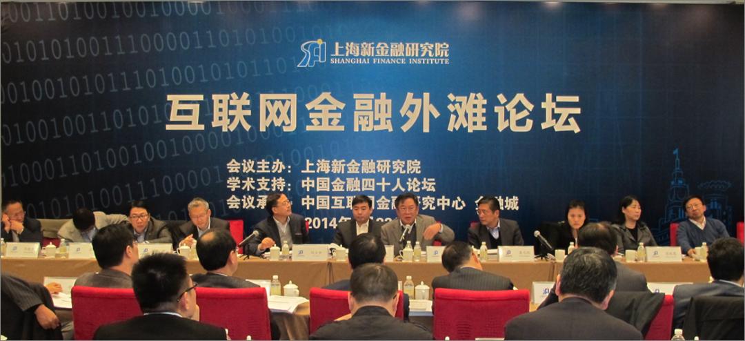 2015互联网金融外滩峰会
