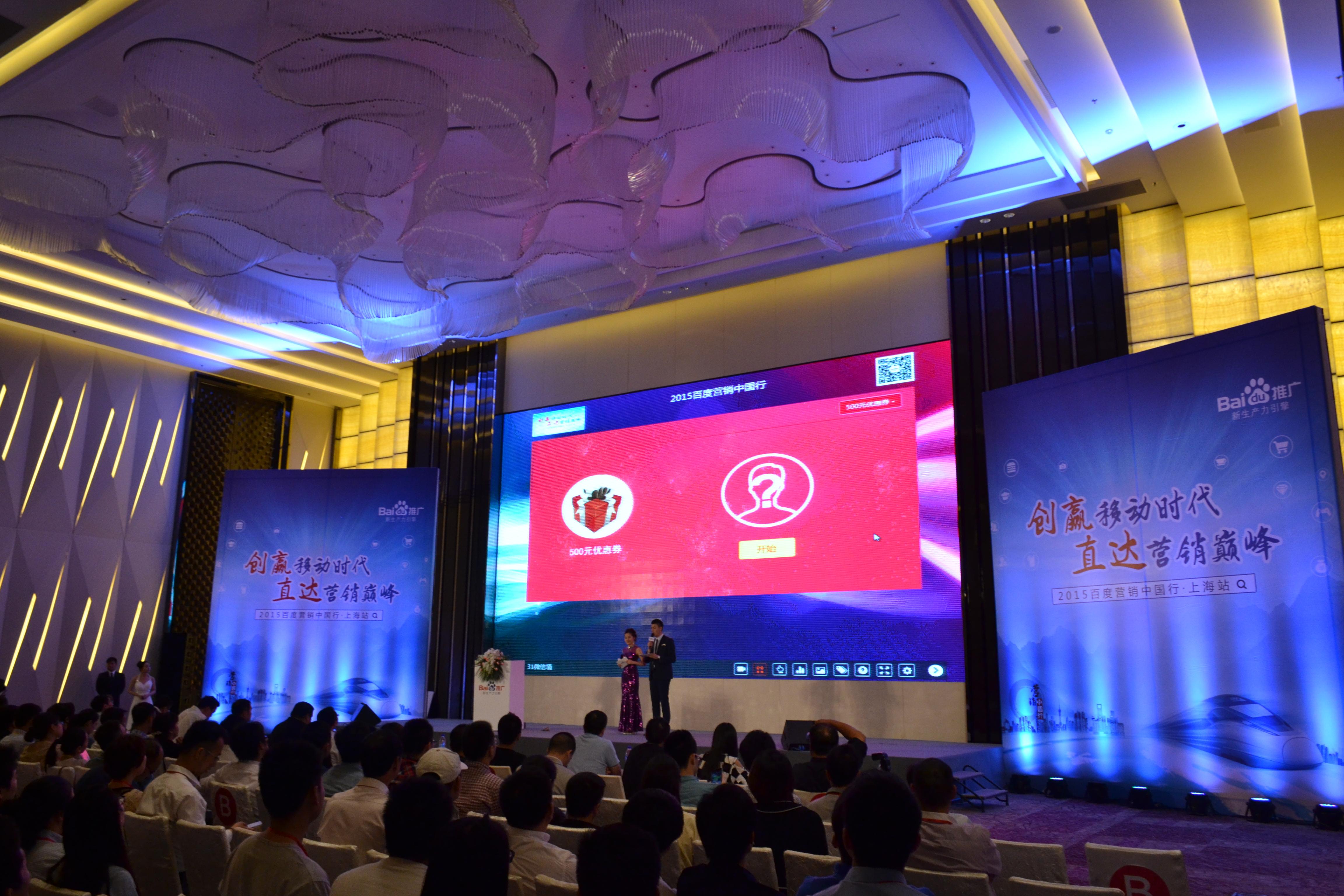 31会议全新科技支持 2015百度营销大会