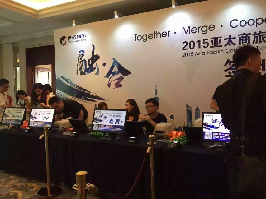 携程2015亚太商旅峰会
