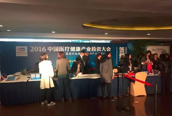 2016中国医疗健康产业投资大会