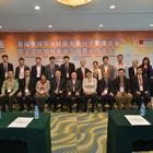 首届全球华人核医学与分子影像大会--会议纪要