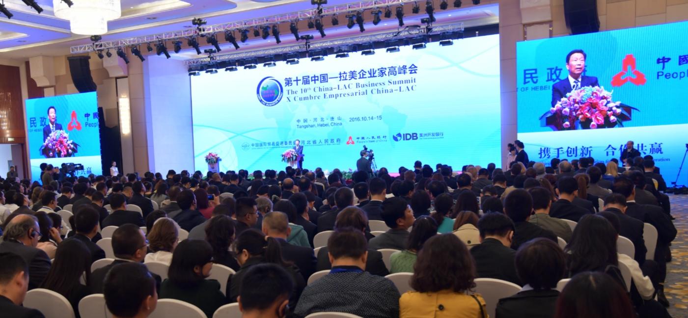 第十届中国-拉美企业家高峰会在唐山隆重开幕