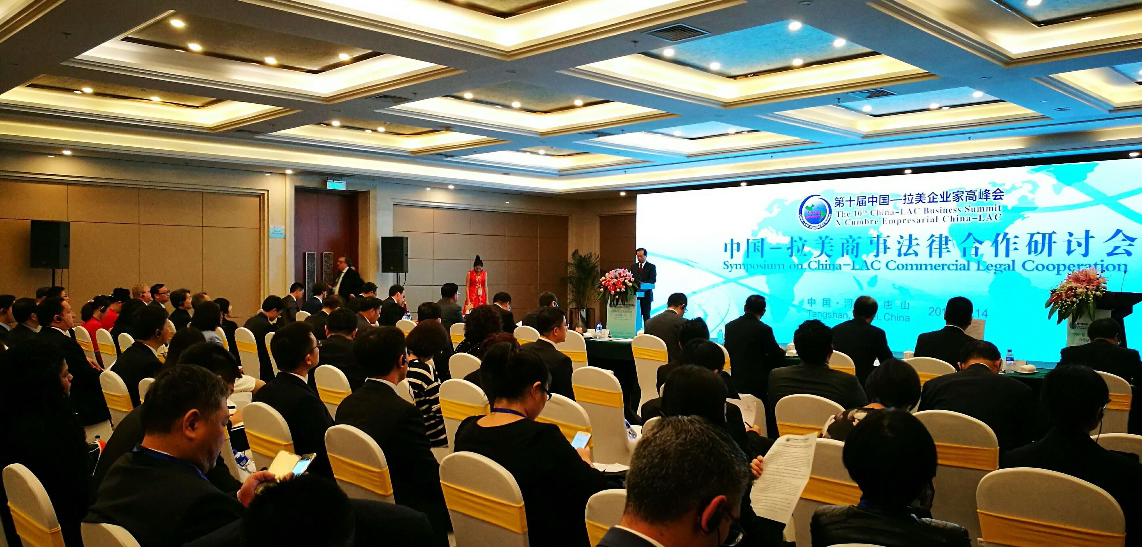 2016年首届中国-拉美商事法律合作研讨会在河北唐山成功召开