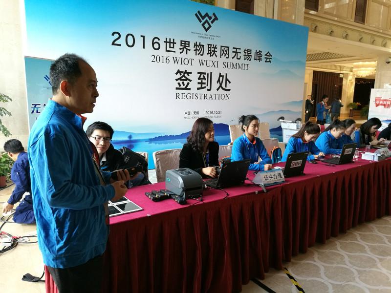 2016世界物联网博览会