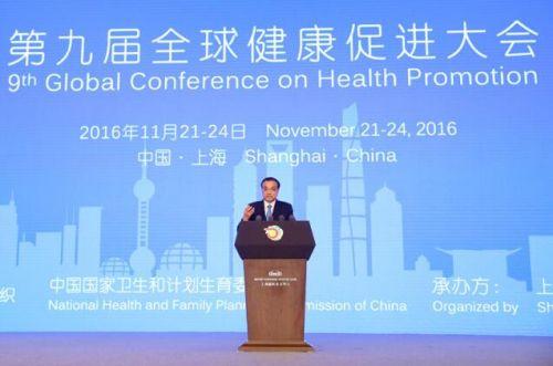 第九届全球健康促进大会
