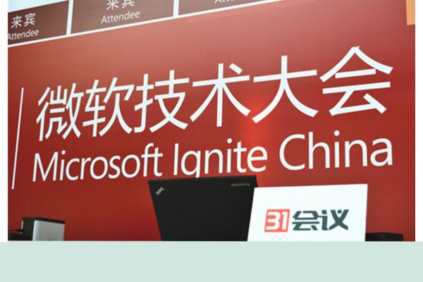 微软技术大会