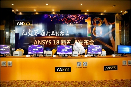 ANSYS18.0发布会