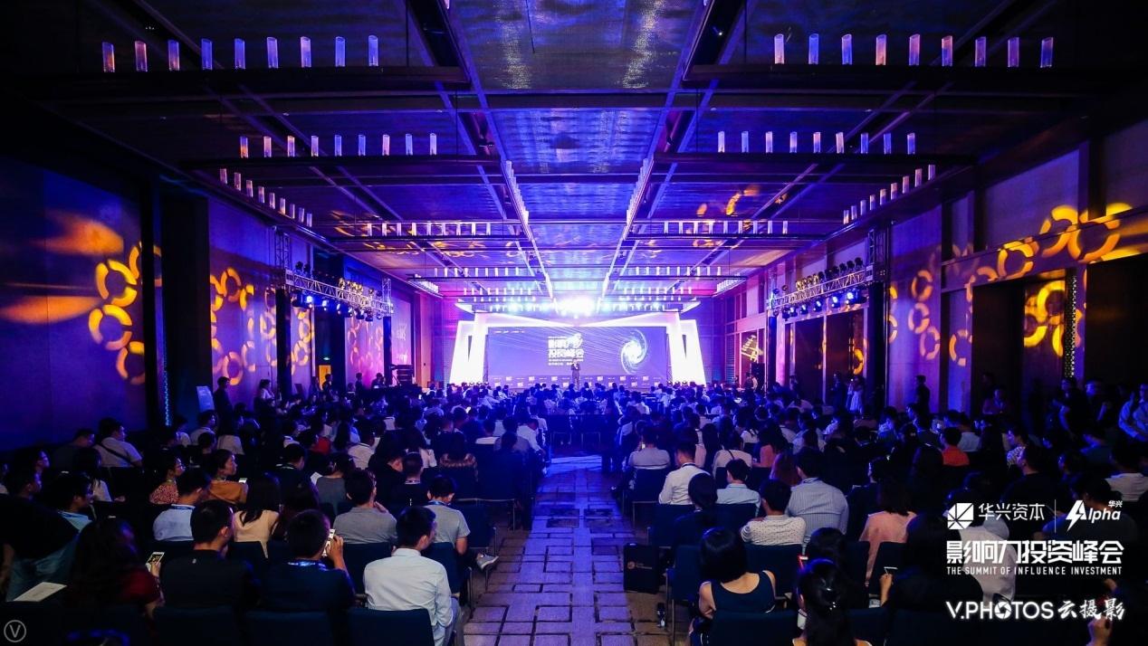 2017影响力投资峰会