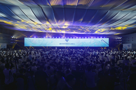 世界物联网博览会
