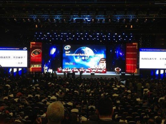 第64 届国际宇航大会(IAC)
