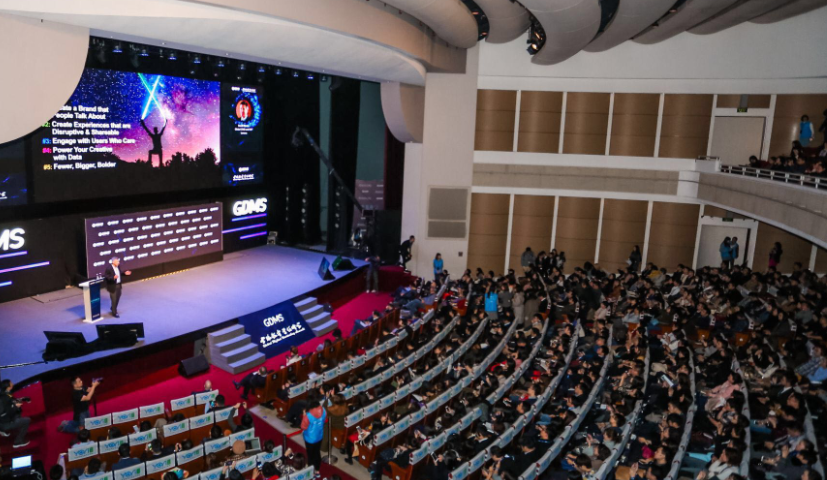 2017GDMS全球数字营销峰会