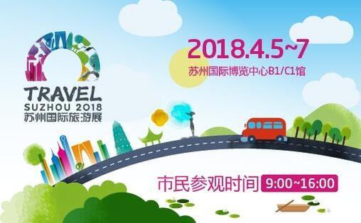 2018苏州国际旅游展举办时间