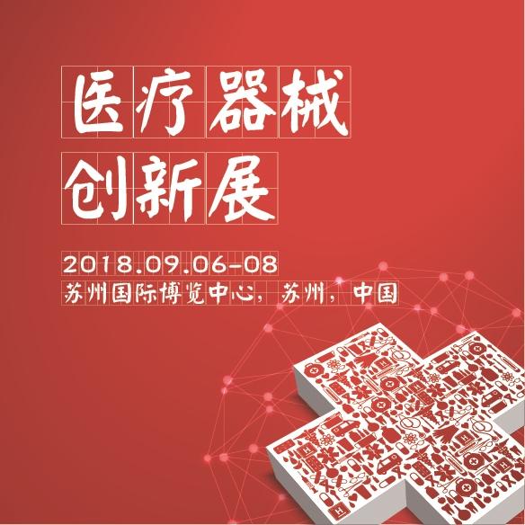 医疗器械创新周 2018.09.6-09