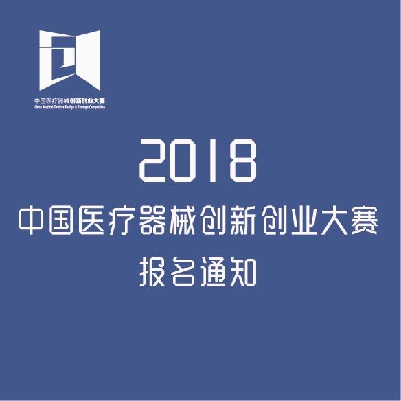 2018中国医疗器械创新创业大赛报名通知