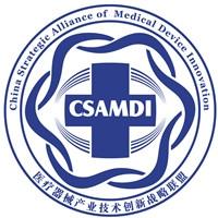 国家医疗器械产业技术创新战略联盟
