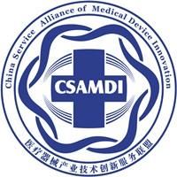 国家医疗器械产业技术创新服务联盟