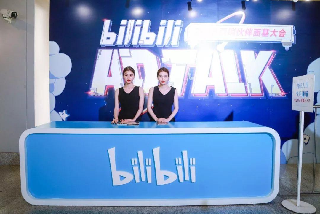 Blibli AD Talk面基大会