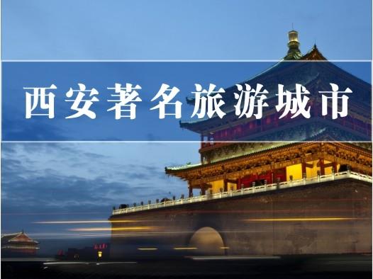 西安旅游国际化发展 · 上午