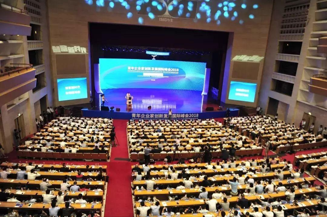 2018青年企业家创新发展国际峰会
