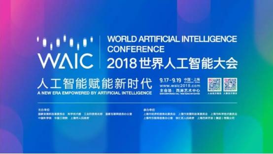 31会议快讯|2018世界人工智能大会,用人工智能赋能新时代!