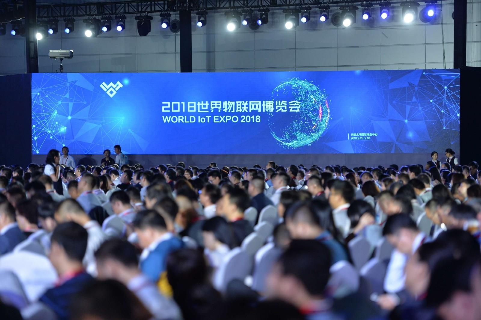 2018世界物联网博览会