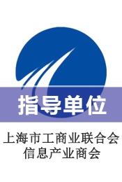 上海市工商业联合会信息产业商会