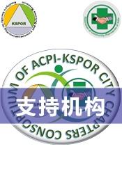 印度 ACPI-KSPOR 协会