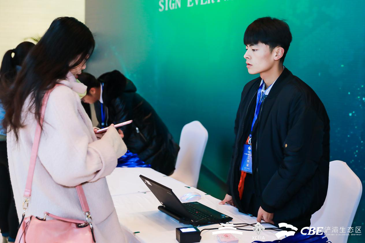 首届丝路会展大讲堂暨浐灞会展产业推介会电子签到.png
