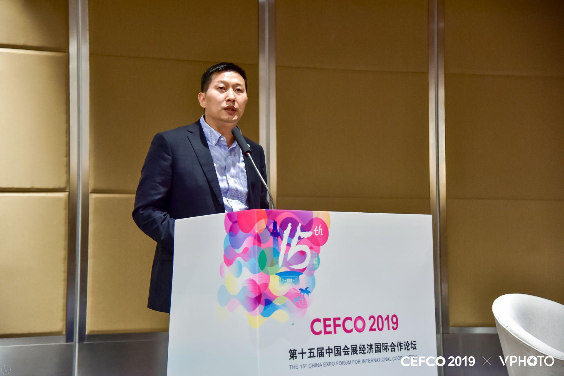 第十五届中国会展经济国际合作论坛