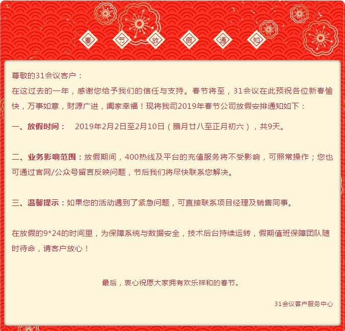 31会议春节放假通知.jpg