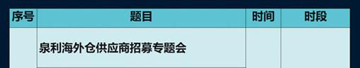 年会整体宣传_04.jpg