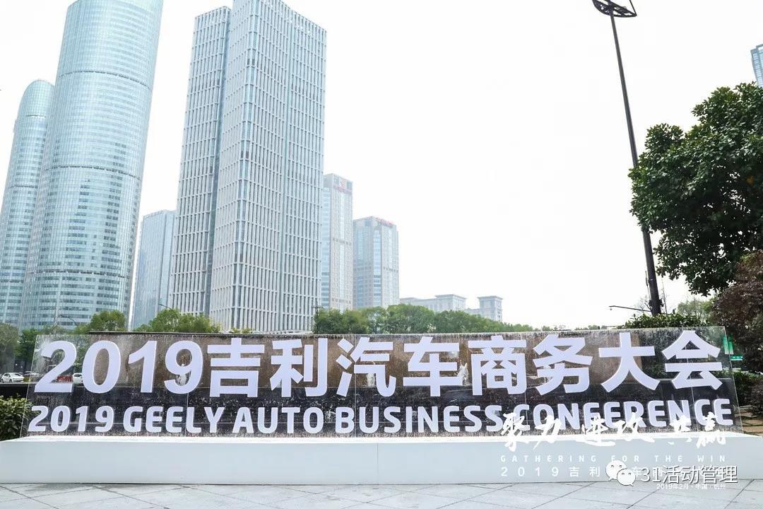 2019吉利汽车商务大会