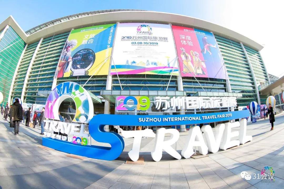 2019苏州国际旅游展